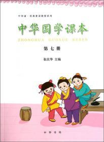 中华诵·经典素读教程系列:中华国学课本(第七册)