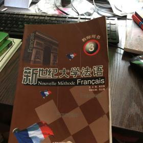 新世纪大学法语3(教师用书)