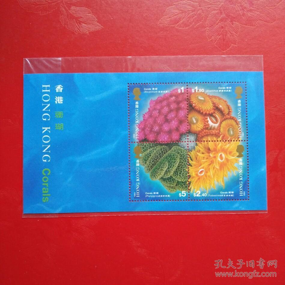 香港邮票HS66香港珊瑚邮票群体海葵软珊瑚筒星珊瑚扁脑珊瑚邮票收藏珍藏集邮