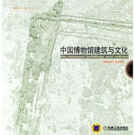 中国博物馆建筑与文化