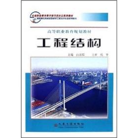 高等职业教育规划教材:工程结构