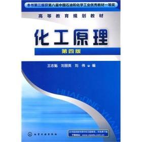 化工原理(第四版)王志魁