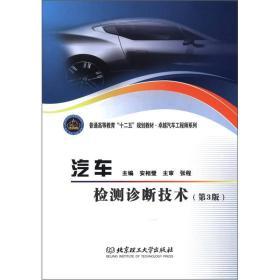 """普通高等教育""""十二五""""规划教材·卓越汽车工程师系列:汽车检测诊断技术(第3版)"""