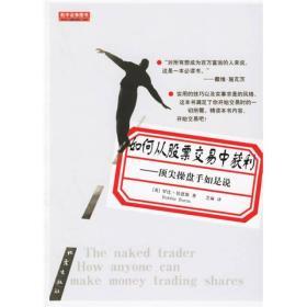 如何从股票交易中获利