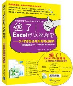 绝了!Excel可以这样用:公司管理经典案例实战精粹