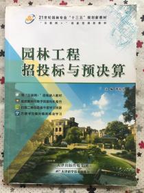 正版 园林工程招投标与预决算 天津科学技术出版社 9787530886878