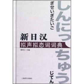 新日汉拟声拟态词词典