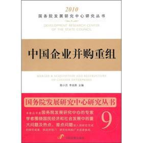 中国企业并购重组