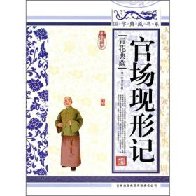 国学典藏书系.人类知识文化精华.珍藏版:官场现形记
