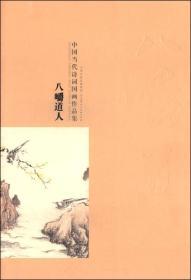 中国当代诗词国画作品集 八嚼道人