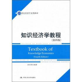 知識經濟學教程(第四版)/21世紀經濟學系列教材