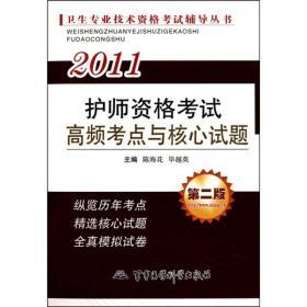 2011卫生专业技术资格考试辅导丛书:护师资格考试历年考题纵览与应试题库(第5版)