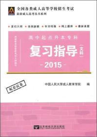 2010年最新*高考丛书系列:全国各类*高等学校招生考试复习指导)