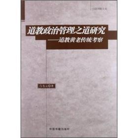 道教政治管理之道研究:道教黄老传统考察