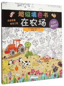 【二手包邮】在农场-超级填色书(全三册) 波塞利 二十一世纪出
