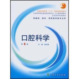 口腔科学(第6版)