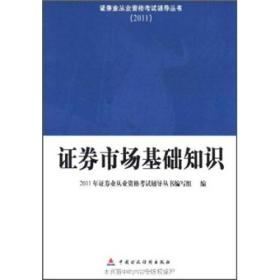 2011证券业从业资格考试辅导丛书:证券市场基础知识