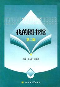 正版二手书我的图书馆 柳金发 李其港 电子科技大学出版社 9787564732530