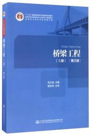 桥梁工程(上册)第三版