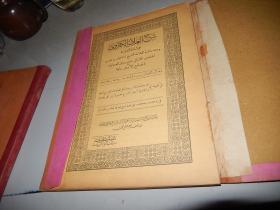 阿拉伯语原版书 227 活页