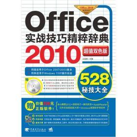 Office2010实战技巧精粹辞典