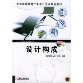 设计构成——普通高等教育工业设计专业规划教材