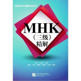 MHK(三级)精解