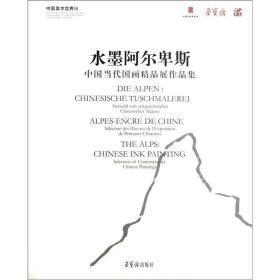 水墨阿尔卑斯:中国当代国画精品展作品集