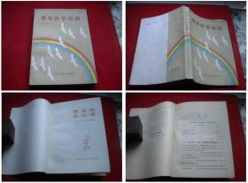 《青年自学指南》,32开集体著,江苏科技1983.4出版,5111号,图书