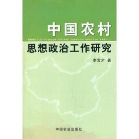 正版 中国农村思想政治工作研究 李宝才 中国农业出版社
