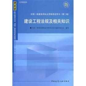 2010全国一级建造师执业资格考试用书:建设工程法规及相关知识(第2版)