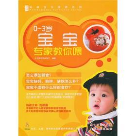 【二手包邮】孕妈咪专家教你吃 北京惠爱营养餐厅 广东人民出版社