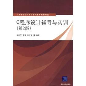 C程序设计辅导与实训(第2版)(高等学校计算机基础教育教材精选)