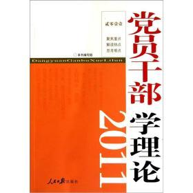 党员干部学理论2011
