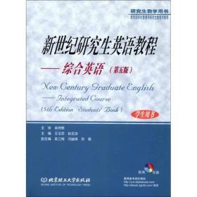 新世纪研究生英语教程:综合英语(第5版)(学生用书)