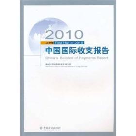 2010上半年中国国际收支报告
