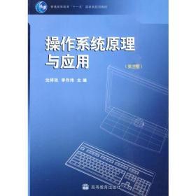 操作系统原理与应用(第三版)