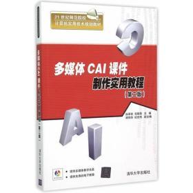 多媒体CAI课件制作实用教程(第二版)