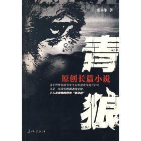 青狼-原创长篇小说