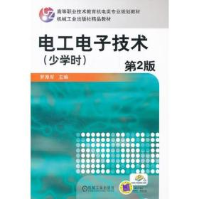 电工电子技术(少学时)  第2版
