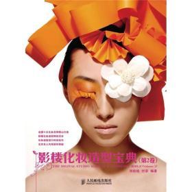 正版影楼化妆造型宝典第2卷 刘桂桂付京 人民邮电出版社 9787115239303ai1