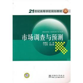 【二手包邮】市场调查与预测 殷博益 中国电力出版社