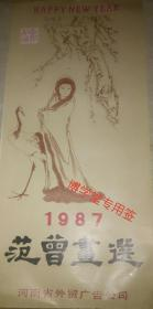 挂历 1987年 范曾画选 (13张)