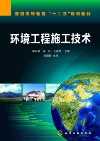 """环境工程施工技术/普通高等教育""""十二五""""规划教材"""