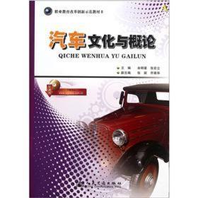 职业教育改革创新示范教材:汽车文化与概论