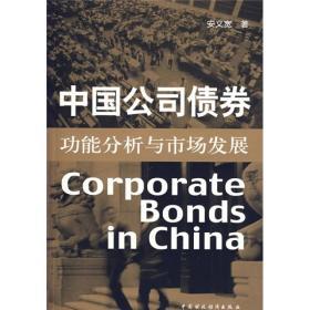 中国公司债券:功能分析与市场发展
