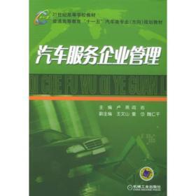汽车服务企业管理卢燕,阎岩二手机械工业出版社9787111168713