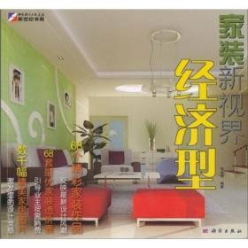 家装新视界·经济型(全彩)