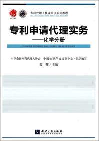 专利申请代理实务:化学分册