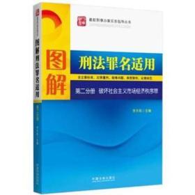 图解刑法罪名适用(第2分册):破坏社会主义市场经济秩序罪